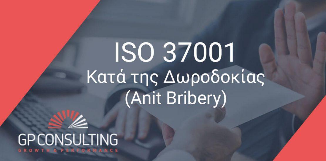 ISO 37001:2016 Σύστημα Κατά της Δωροδοκίας-Διαφθοράς