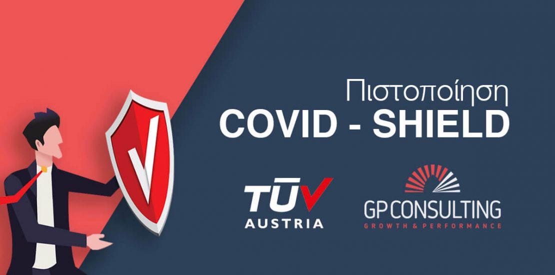 COVID Shield Certification: Ό,τι πρέπει να ξέρεις για τη νέα Πιστοποίηση της TÜV AUSTRIA!