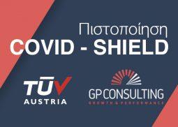Πιστοποίηση Covid Shield TÜV AUSTRIA - GP Consulting