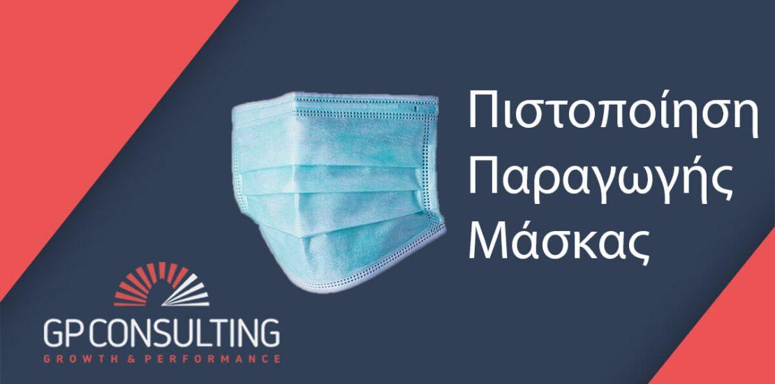 Απόκτησε Πιστοποίηση Χειρουργικής Μάσκας με την GP CONSULTING!
